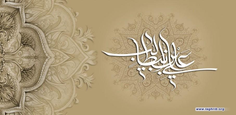 الإمام علي عليه السلام بعيون الأدباء المسيحيين