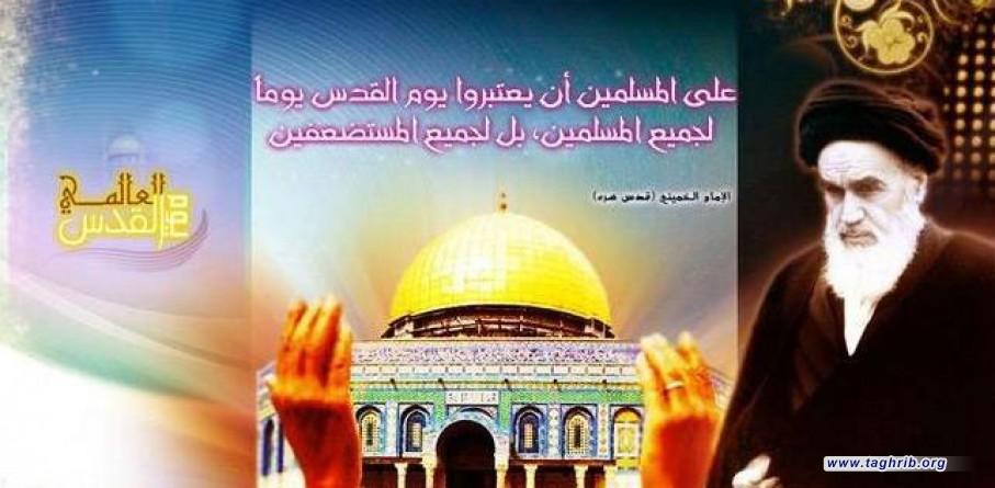يوم القدس العالمي في فكر الامام الخميني و القائد الخامنئي
