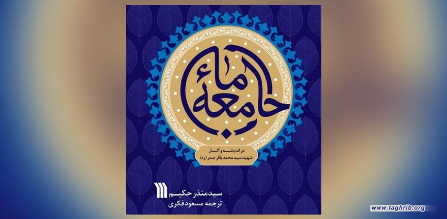 معرفی کتابهای تقریبی | کتاب: جامعه ما در اندیشه و آثار شهید صدر