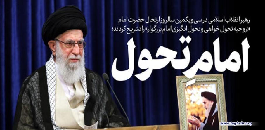 سخنرانی تلویزیونی به مناسبت سیویکمین سالگرد رحلت امام خمینی رحمه الله