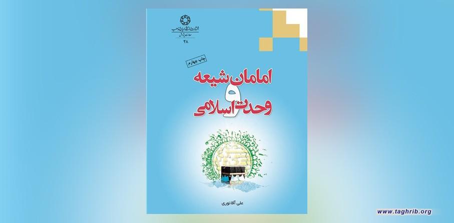 معرفی کتاب تقریبی | کتاب امامان شیعه و وحدت اسلامی