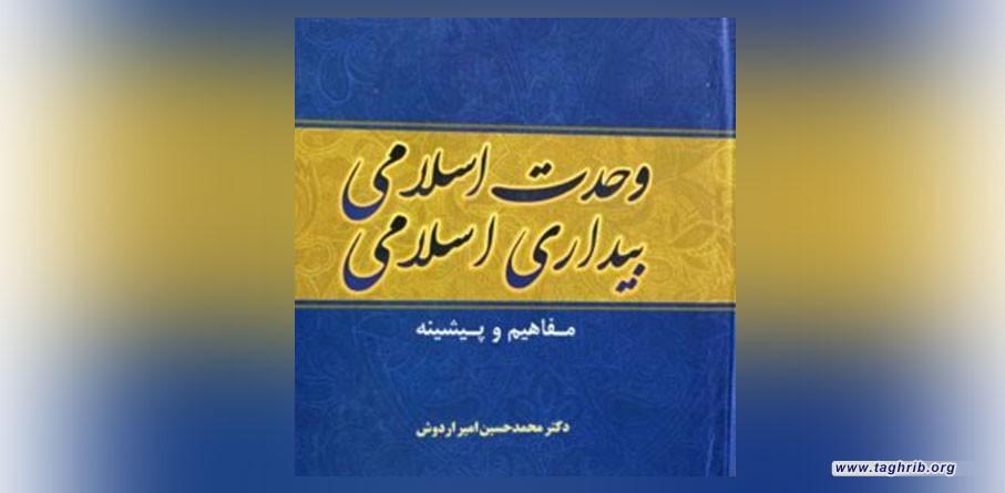 معرفی کتاب تقریبی   وحدت اسلامی .. بیداری اسلامی .. مفاهیم و پیشینه