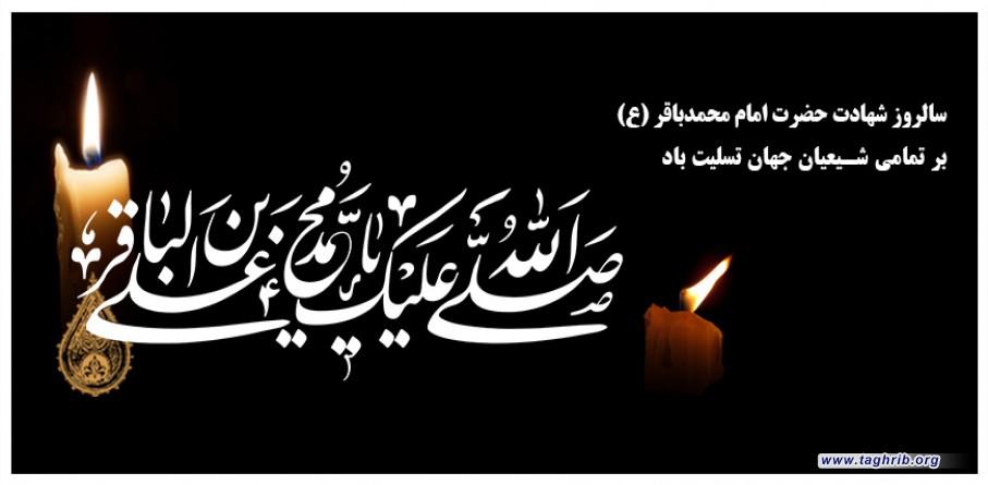 زندگانی و مقام علمی امام باقر علیه السلام