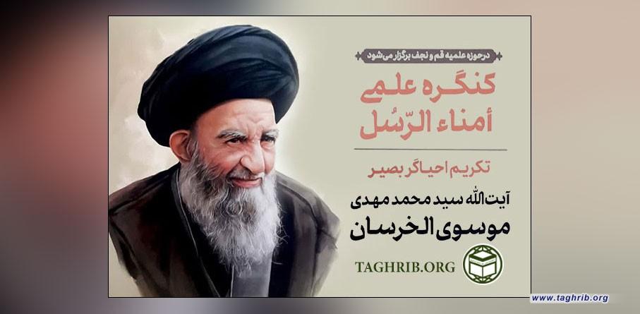 """فراخوان """"کنگره علمی تکریم آیت الله موسوی الخِرسان"""" اعلام شد + پوستر"""