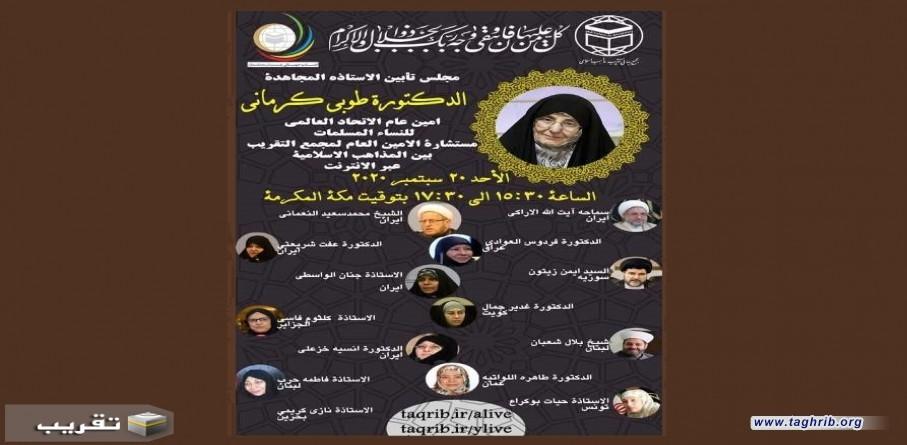مراسم بزرگداشت دکتر طوبی کرمانی به صورت مجازی برگزار می شود