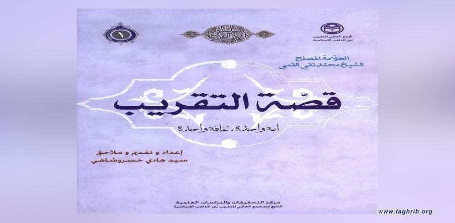 معرفی کتاب تقریبی | قصة التقریب أمة واحدة، ثقافة واحدة