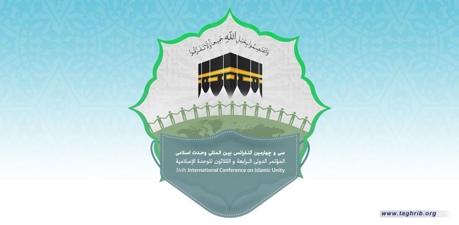فراخوان سی و چهارمین کنفرانس بین المللی وحدت اسلامی ـ تهران