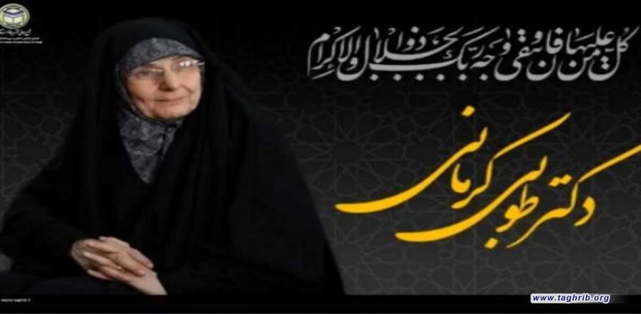 المرحومة طوبى كرماني كانت من اكثر الشخصيات تأثيراً في العالم الإسلامي
