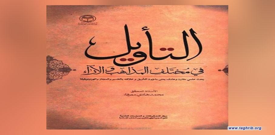 "معرفی کتاب تقریبی | ""التأویل فی مختلف المذاهب وآلاراء"""