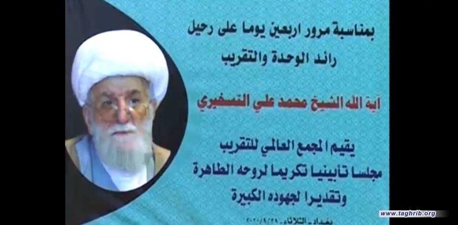 المجمع العالمي للتقريب في العراق اقيم مجلس تأبينيا للعلامة الفقيد اية الله التسخيري (رحمة الله) | فیدیو