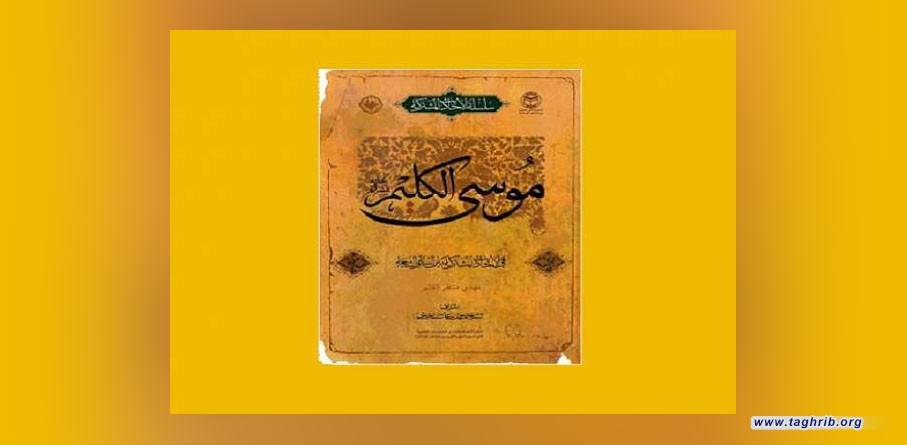 معرفی کتاب تقریبی | موسى الكليم (عليه السلام) في الأحاديث المشتركة بين السنة و الشيعة