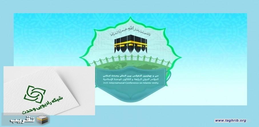على اعتاب المؤتمر الدولي 34 للوحدة الاسلامية   طهران إذاعة الوحدة الاسلامیه تنطلق الاحد فی إیران