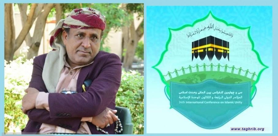 اعلامي يمني : مؤتمرات الوحدة في ايران تساهم في توحيد صفوف المسلمين و افشال المؤمراة الامريكية