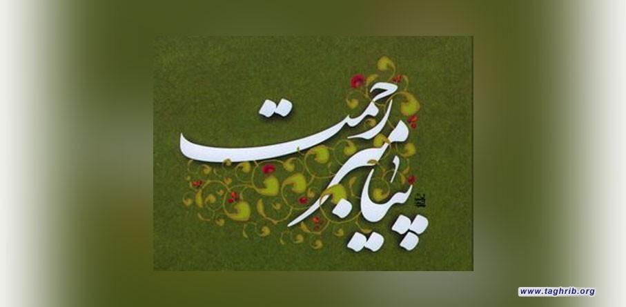 بررسی زندگی حضرت محمد (ص) در برنامه پیامبر رحمت
