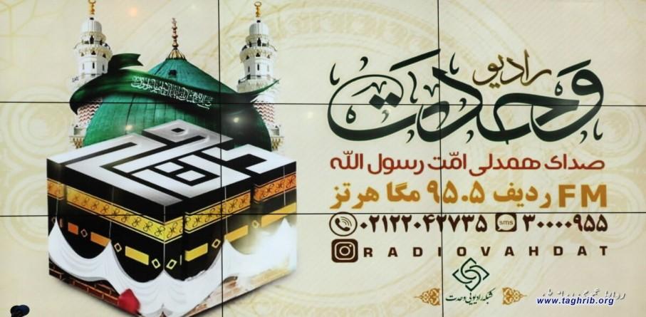 پخش ویژه برنامه «اشراق» به مناسبت هفته وحدت از رادیو وحدت
