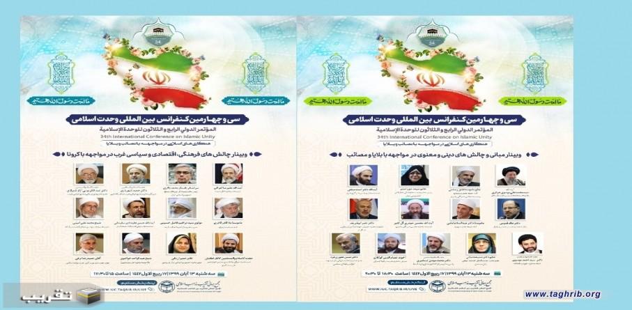 المؤتمر الدولي 34 للوحدة الاسلامية یواصل الیوم الثلاثاء اعماله في طهران