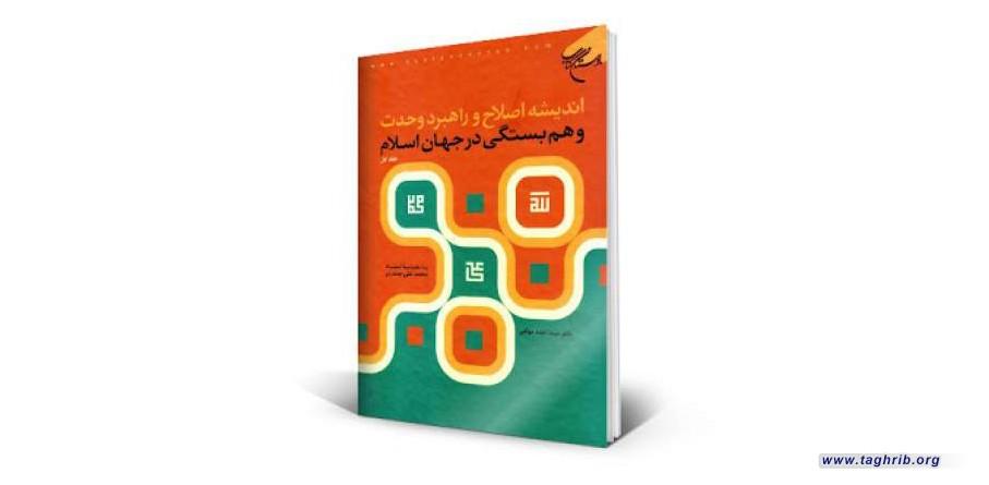 معرفی کتاب تقریبی| «اندیشه اصلاح و راهبرد وحدت و همبستگی در جهان اسلام»
