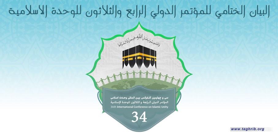 البيان الختامي لمؤتمر الدولي 34 للوحدة الاسلامية ـ طهران