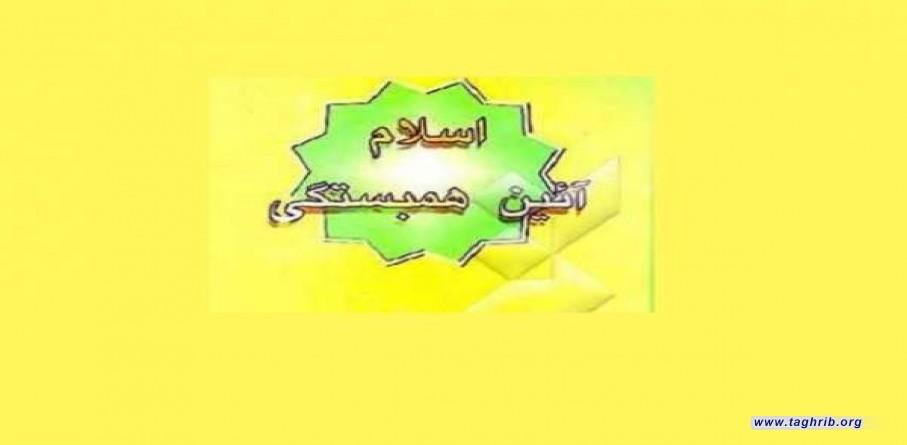 معرفی کتاب تقریبی   کتاب اسلام آئین همبستگی