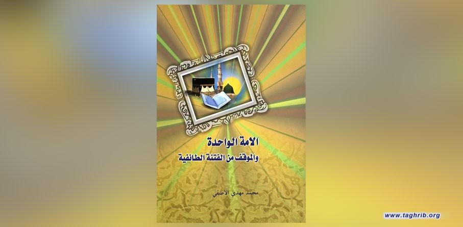 معرفی کتاب تقریبی | کتاب الامة الواحدة و الموقف من الفتنة الطائفية