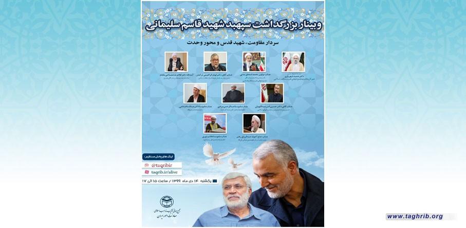 "وبینار ""شهيد سليماني"" سردار مقاومت   شهيد قدس   محور وحدت"