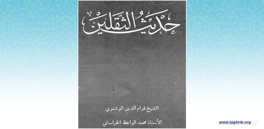 معرفی کتاب تقریبی   کتاب حديث الّثقلين