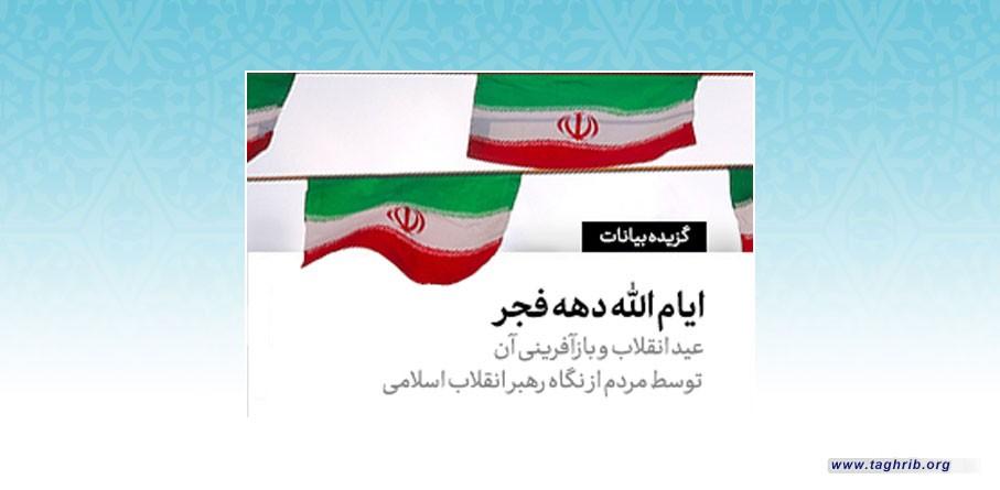 عید انقلاب و بازآفرینی آن توسط مردم از نگاه رهبر انقلاب اسلامی