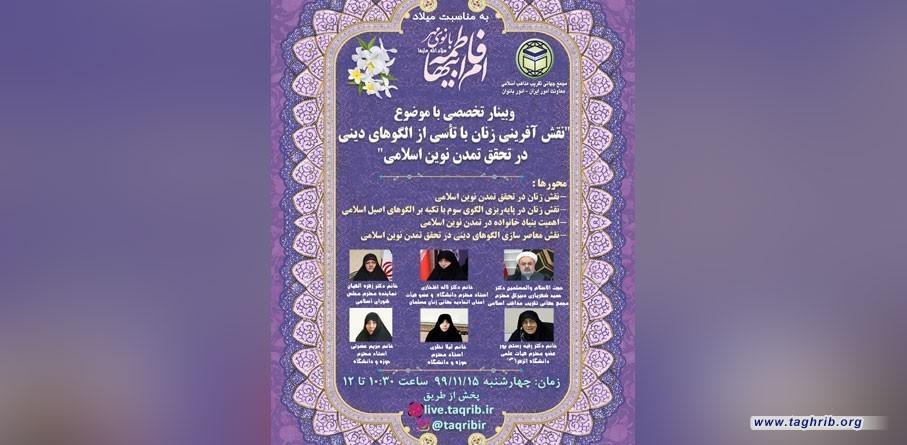 """وبینار """"نقش آفرینی زنان با تأسی از الگوهای دینی در تحقق تمدن نوین اسلامی"""" برگزار می شود"""