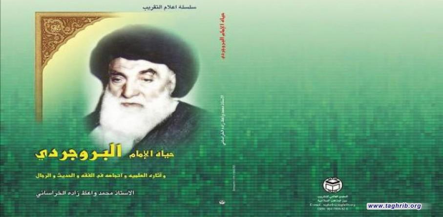 """كتاب """"سلسلة أعلام التقريب"""" يروي حياة الإمام البروجردي وآثاره العلمية"""