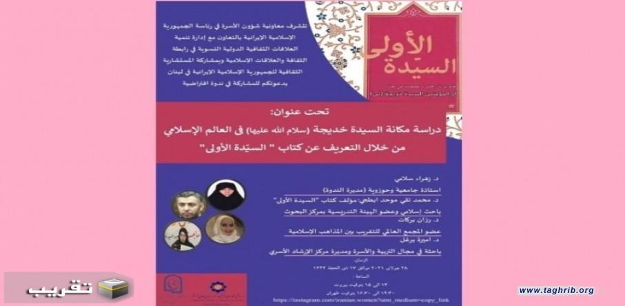 اقامة ندوة افتراضية حول مكانة السيدة خديجة (س) في العالم الاسلامي