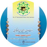 المؤتمر الدولي الثالث والعشرون للوحدة الاسلامية ـ ربيع الأول 1431 هـ . طهران
