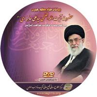 وحدت وتقریب مذاهب اسلامی در بیانات مقام معظم رهبری