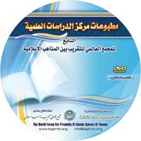 مطبوعات مركز الدراسات العلمية التابع للمجمع العالمي للتقريب بين المذاهب الاسلامية