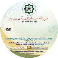 المؤتمر الدولي الخامس والعشرون للوحدة الاسلامية ـ ربيع الأول 1433 هـ . طهران
