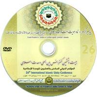 المؤتمر الدولي السادس والعشرون للوحدة الاسلامية ـ ربيع الأول 1434 هـ . طهران