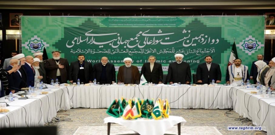 الاجتماع الثاني عشر للمجلس الاعلى للمجمع العالمي للصحوة الاسلامية للمؤتمر الدولي الثالث و الثلاثون للوحدة الاسلامية