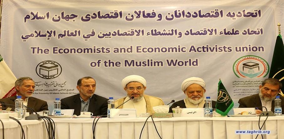 اتحاد علماء الاقتصاد و النشطاء الاقتصاديين في العالم الاسلامي للمؤتمر الدولي الثالث و الثلاثون للوحدة الاسلامية