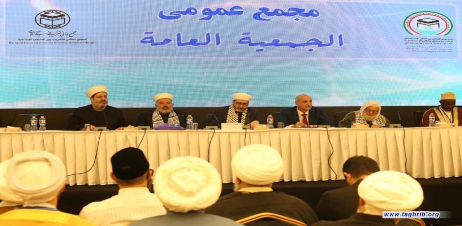 الجمعية العامة لمجمع التقريب للمؤتمر الدولي الثالث و الثلاثون للوحدة الاسلامية