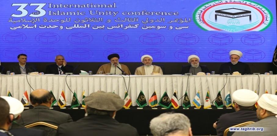 مراسم الجلسة الختامية للمؤتمر الدولي الثالث و الثلاثون للوحدة الاسلامية