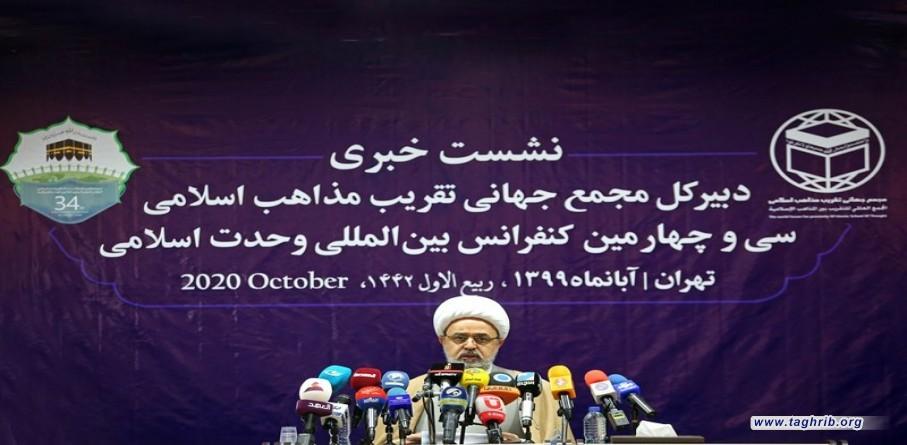 عقد المؤتمر الصحفي للمؤتمر الدولي الرابع والثلاثين للوحدة الإسلامية