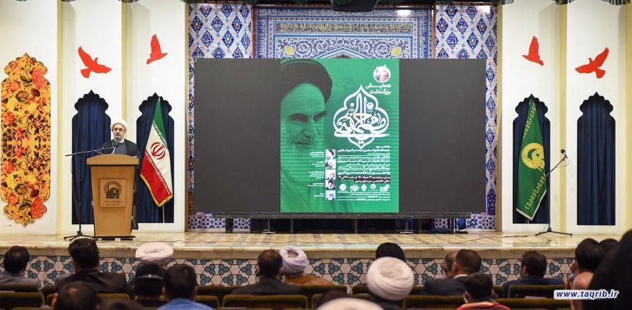 المؤتمر الدولي في عشية ذكرى رحيل الإمام الخميني (ره) بمشاركة الأمين العام الدكتور حميد شهرياري