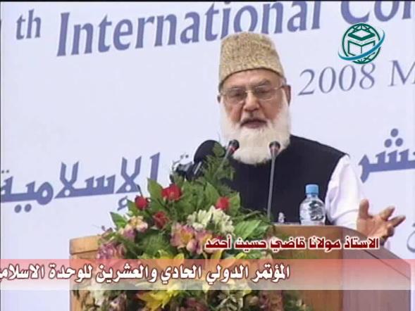 استاد مولانا قاضی حسین احمد