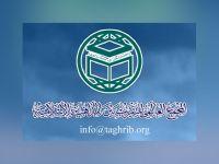 بيان المجمع العالمي للتقريب بين المذاهب الاسلامية تحت عنوان : انتهاك جديد لحرمة المسجد الأقصى